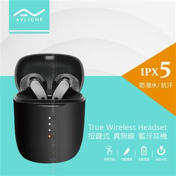 AVLIGNE 按鍵式真無線藍牙耳機(AV-2020103200)