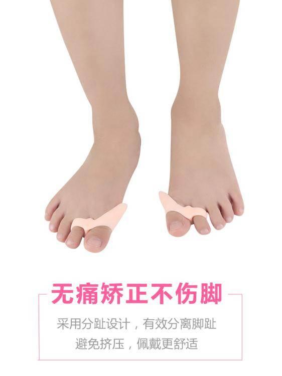分趾器 兒童大拇指外翻矯正器大腳骨腳趾重疊硅膠分趾器小孩腳指彎曲糾正