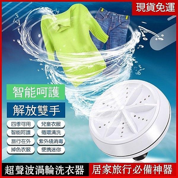 洗衣機 新款超聲波渦輪洗衣機洗衣神器渦輪旋轉迷妳洗衣機渦輪清洗器迷妳 酷男精品館