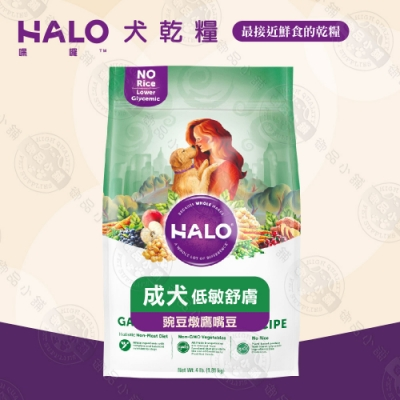 [送贈品] 嘿囉 HALO 36026 成犬 低敏舒膚豌豆燉鷹嘴豆 犬乾糧 4LB 狗飼料 改善皮膚問題