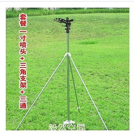 自動灑水機 一寸搖臂草坪噴頭360度旋轉澆水自動農用噴水器噴灌噴 【快速】