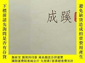二手書博民逛書店罕見成蹊(作者簽名)Y180620 楊建英 中國文聯出版社 出版