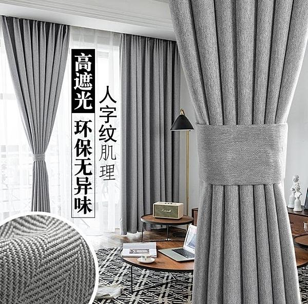 窗簾新款人字麻布臥室遮陽布隔熱遮光現代客廳成品遮光簾北歐簡約