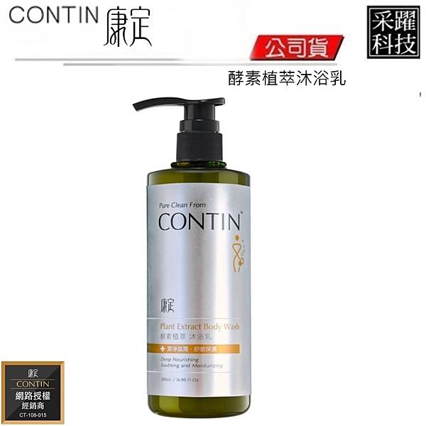 CONTIN 康定 酵素植萃沐浴乳 (500ML) 沐浴乳 公司貨
