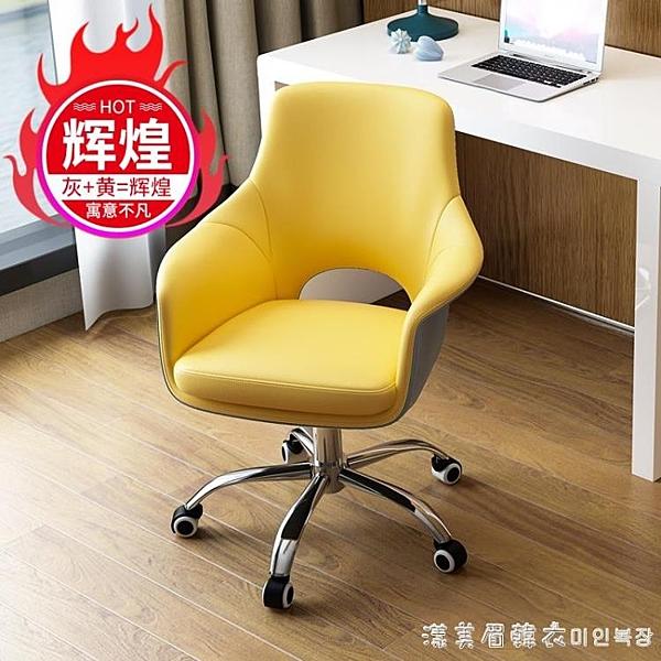 登竣 電腦椅家用椅子學生書桌轉椅學習椅寫字辦公椅游戲椅升降椅NMS【美眉新品】