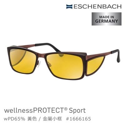 【德國 Eschenbach 宜視寶】wellnessPROTECT Sport 德國製高防護包覆式濾藍光眼鏡 65%黃色 金屬小框 巧克力棕 1666165 (公司貨)