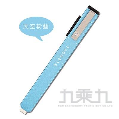 【618購物節 最低五折起】SEED 超薄 鐵殼型 橡皮擦 - 天空藍