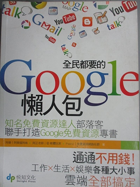 【書寶二手書T5/網路_EY6】全民都要的Google懶人包_阿榮.阿正老師