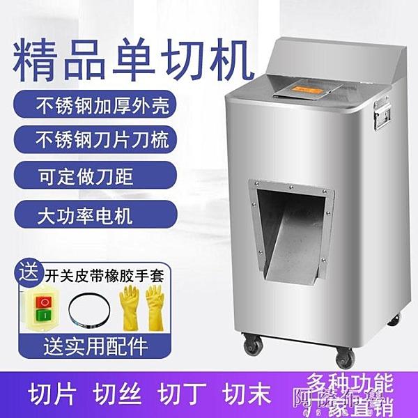 切肉機 多功能不銹鋼電動切片切絲機雙切機商用切肉機肉丁機商用切片機 MKS阿薩布魯
