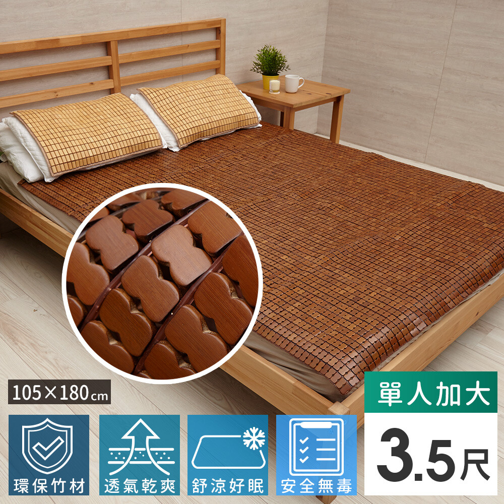 xl-ba005b超級精品碳化涼爽透氣麻將蓆/涼蓆-3.5x6尺(單人加大)竹蓆 床墊 涼墊
