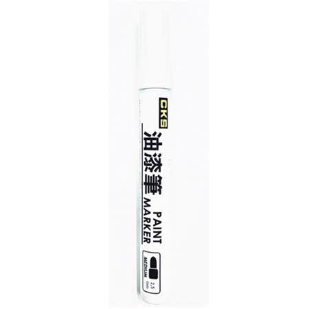 CKS油漆筆-白色(2.5mm)