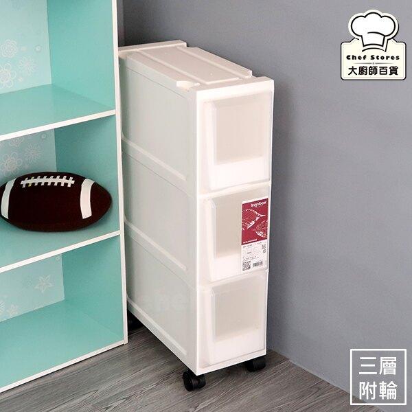樹德三比八三層隙縫櫃附輪細縫櫃瓶罐收納櫃間隙櫃MB-1803附輪-大廚師百貨
