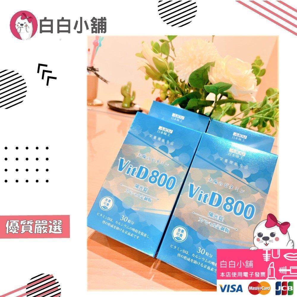 日本味王800IU天然維生素D陽光錠 (30顆x4盒)【白白小舖】