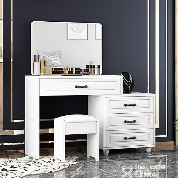 化妝櫃 簡約現代梳妝臺臥室小戶型可伸縮化妝臺收納櫃一體化妝桌帶凳子 艾維朵 DF