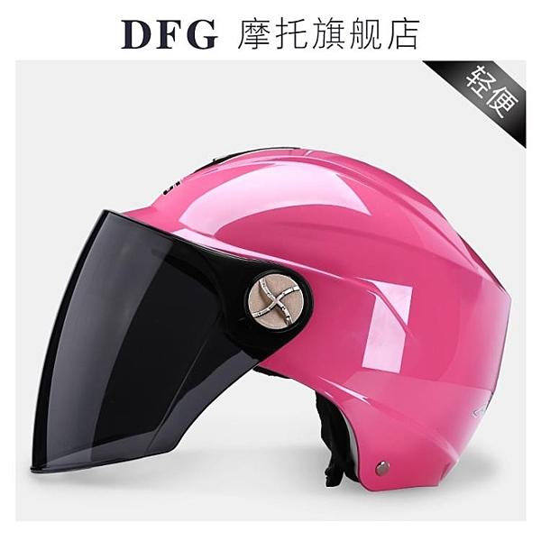 安全帽 DFG頭盔男女士四季通用電瓶電動車夏季輕便半盔可愛防曬安全頭帽 宜品居家