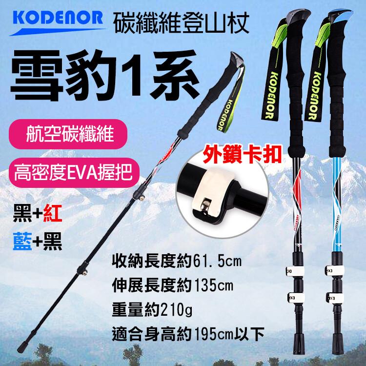 科德諾雪豹1系碳纖維登山杖 超輕量三節健走杖