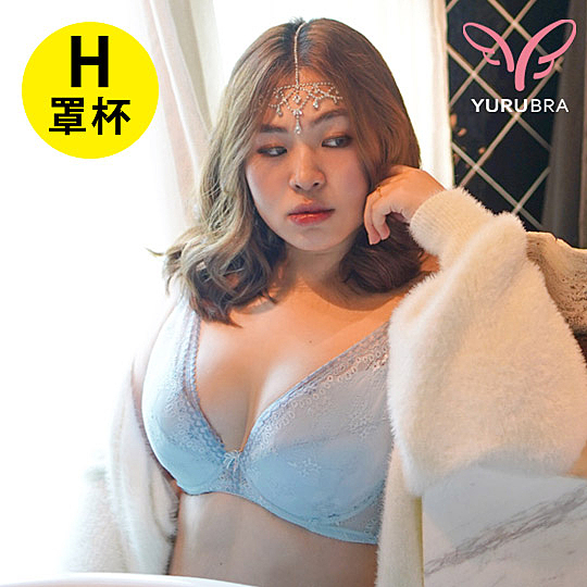 【Yurubra】幸芙嫁紗內衣。H罩 提托 大尺碼 包副乳 防外擴 不易簍空 台灣製。※0594水藍