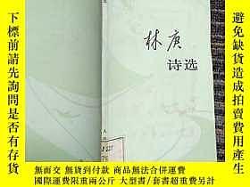 二手書博民逛書店罕見林庚詩選Y228035 人民文學出版社 出版1985