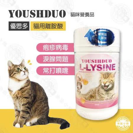 YOUSIHDUO 優思多 貓用離胺酸 80g 安全營養品 全貓適用