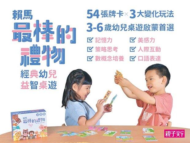 親子天下 賴馬最棒的禮物:經典幼兒益智桌遊