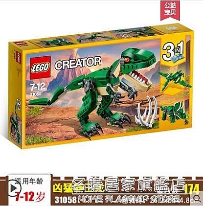 創意系列兒童男孩拼裝拼插積木玩具恐龍兇猛霸王龍31058【名購新品】