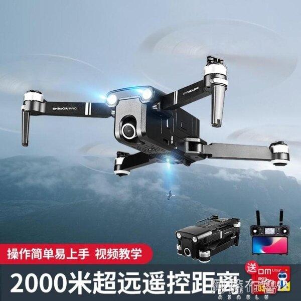 無人機 無人機航拍器 專業無刷智慧GPS定位返航小型便攜折疊飛行器高清航拍器【全館免運 限時鉅惠】
