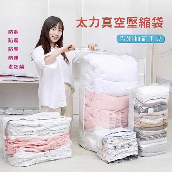【中手卷~中號】太力 真空壓縮袋 免抽氣壓縮袋 衣服棉被秒收納 快速壓縮省空間