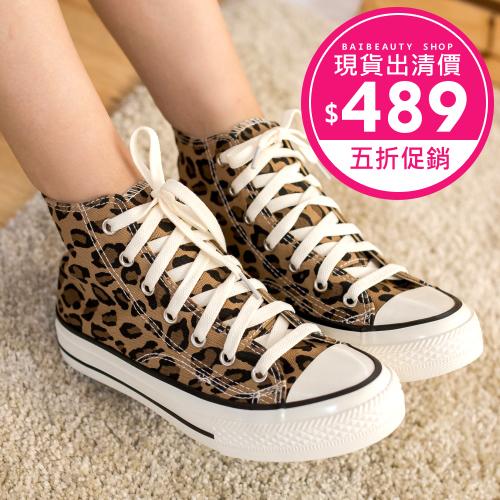 【現貨出清★五折↘$489】平底包鞋.韓版潮流豹紋高筒帆布鞋.白鳥麗子