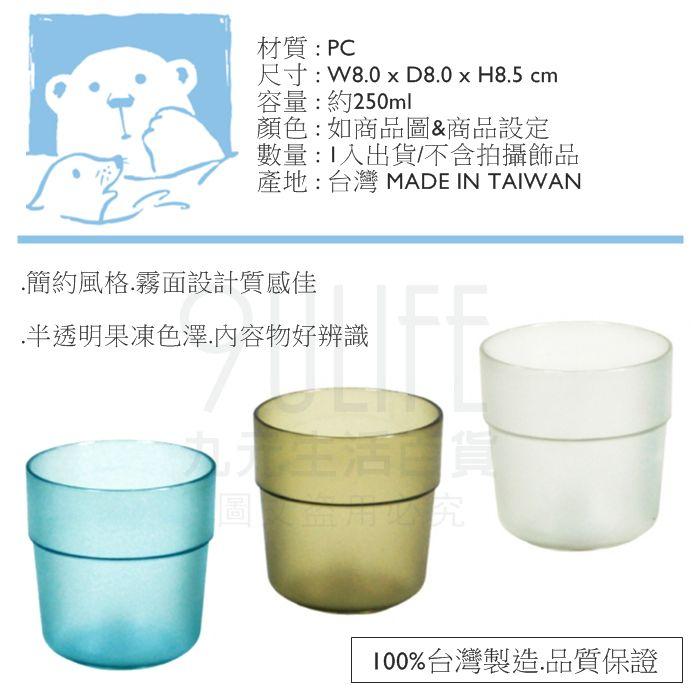 【九元生活百貨】佳斯捷 7204 小記者安全水杯/250ml 冷水杯 口杯 杯子 MIT