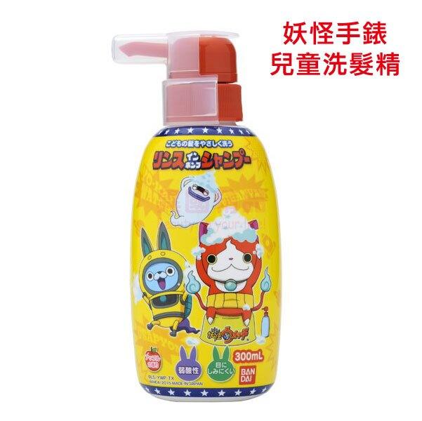日本 BANDAI 兒童洗髮精 (妖怪手錶) 300ml【特價】異國精品