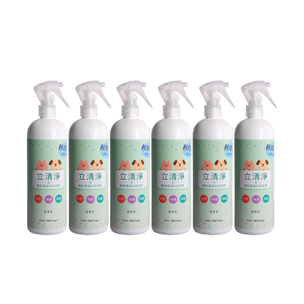 立清淨【026029-01】天然寵物環境除臭抑菌噴霧瓶500ml(次氯酸水200ppm)*6入