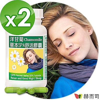 赫而司 德國洋甘菊(90顆*2罐)樂活舒暢、幫助入睡 Chamomile草本樂活SPA膠囊