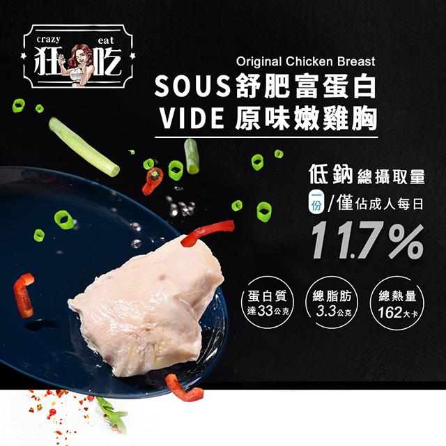 【狂吃carzy eat】舒肥富蛋白原味嫩雞胸 150gx6入組 (3種口味任選)