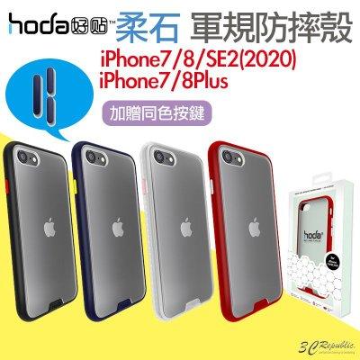 hoda 柔石 軍規 防摔 保護殼 手機殼 防摔殼 適用 iPhone 7 8 Plus SE2 4.7 5.5 吋