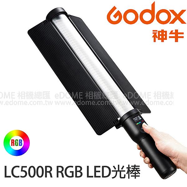 GODOX 神牛 LC500R RGB LED 補光燈 (24期0利率 免運 開年公司貨) 可調色溫 光棒 持續燈 冰燈 棒燈