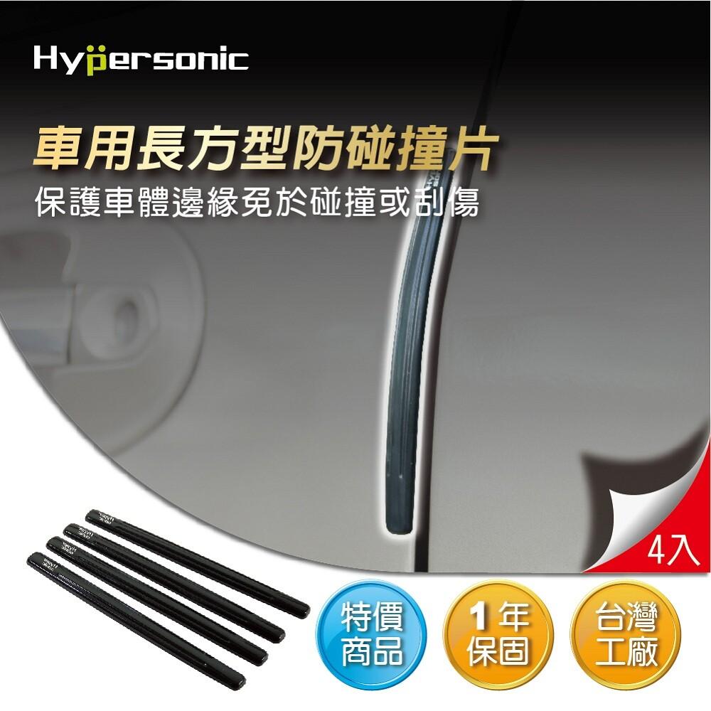 hypersonic hp6113 長方型防碰片-黑