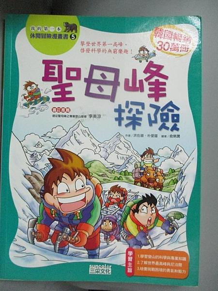 【書寶二手書T3/少年童書_E35】聖母峰探險_洪在徹