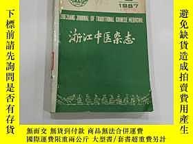 二手書博民逛書店罕見浙江中醫雜誌1987年2-12期全Y7358 浙江中醫雜誌編