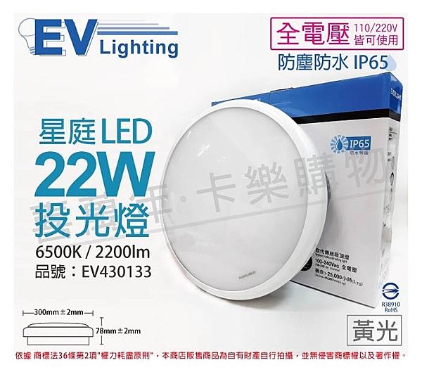 EVERLIGHT億光 LED 星庭 22W 6500K 白光 全電壓 IP65 戶外吸頂燈 _ EV430133