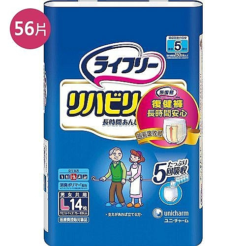來復易復健褲長時間安心L號56片(箱)【愛買】
