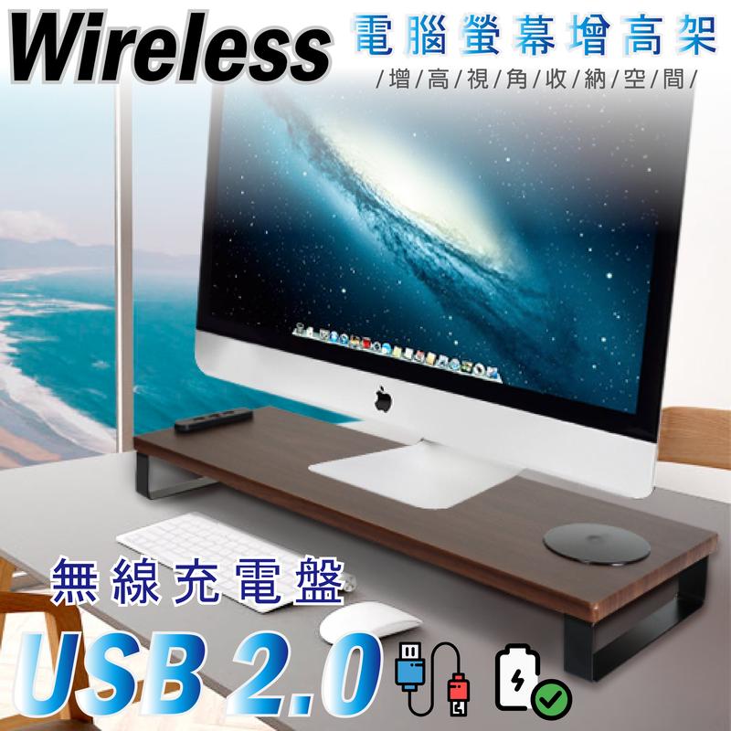 1011居家生活館無線充電+usb2.0傳輸桌面螢幕增高架