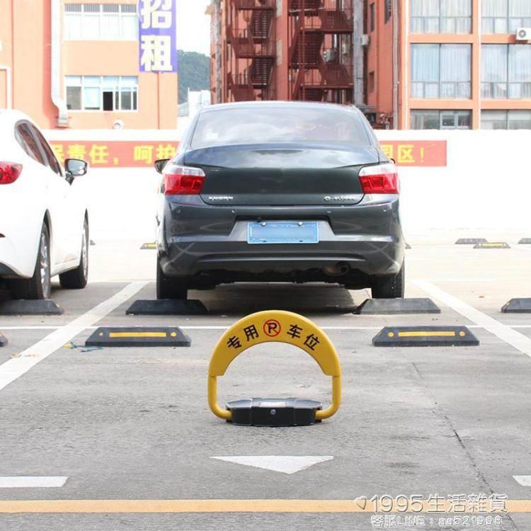 智慧遙控車位鎖地鎖加厚防撞感應停車位地鎖汽車庫自動占位鎖