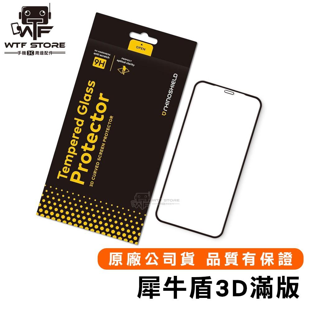 犀牛盾 3D滿版 玻璃貼 保護貼 iPhone 12 11 XR Xs Pro MAX iX i7 i8【D006】