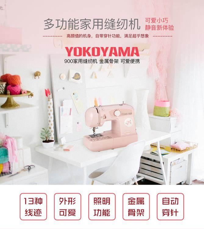 縫紉機YOKOYAMA縫紉機 KP-900家用電動縫紉機 吃厚 鎖邊 迷你