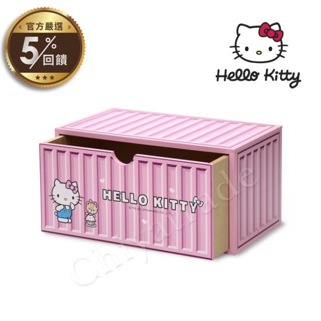 【Hello Kitty / 迪士尼Disney】 貨櫃屋造型 單抽屜 收納盒 桌上收納 文具收納(正版授權)【LINE 官方嚴選】