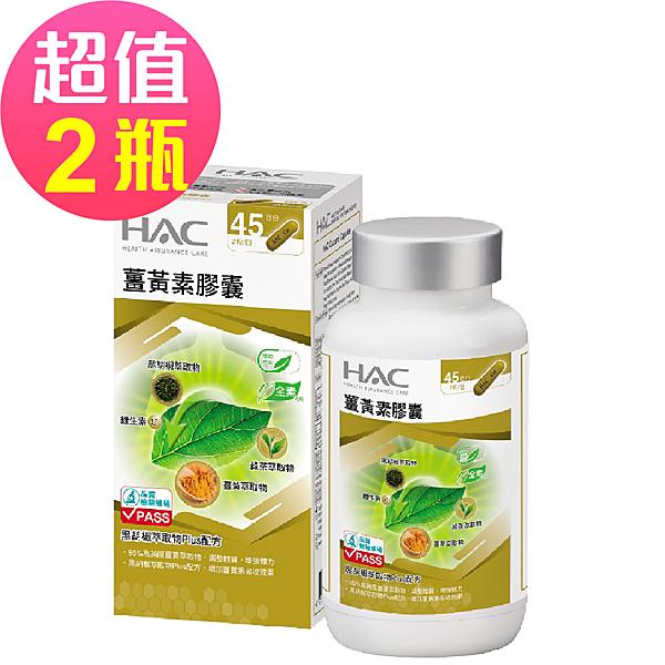 【永信HAC】薑黃素膠囊x2瓶(90粒/瓶)