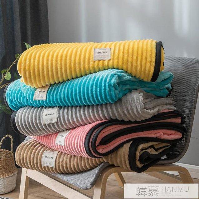 牛奶絨夏季毛毯薄款單人辦公室夏天空調午睡毛巾被子冬季加厚毯子 韓慕精品 秋冬特惠上新~
