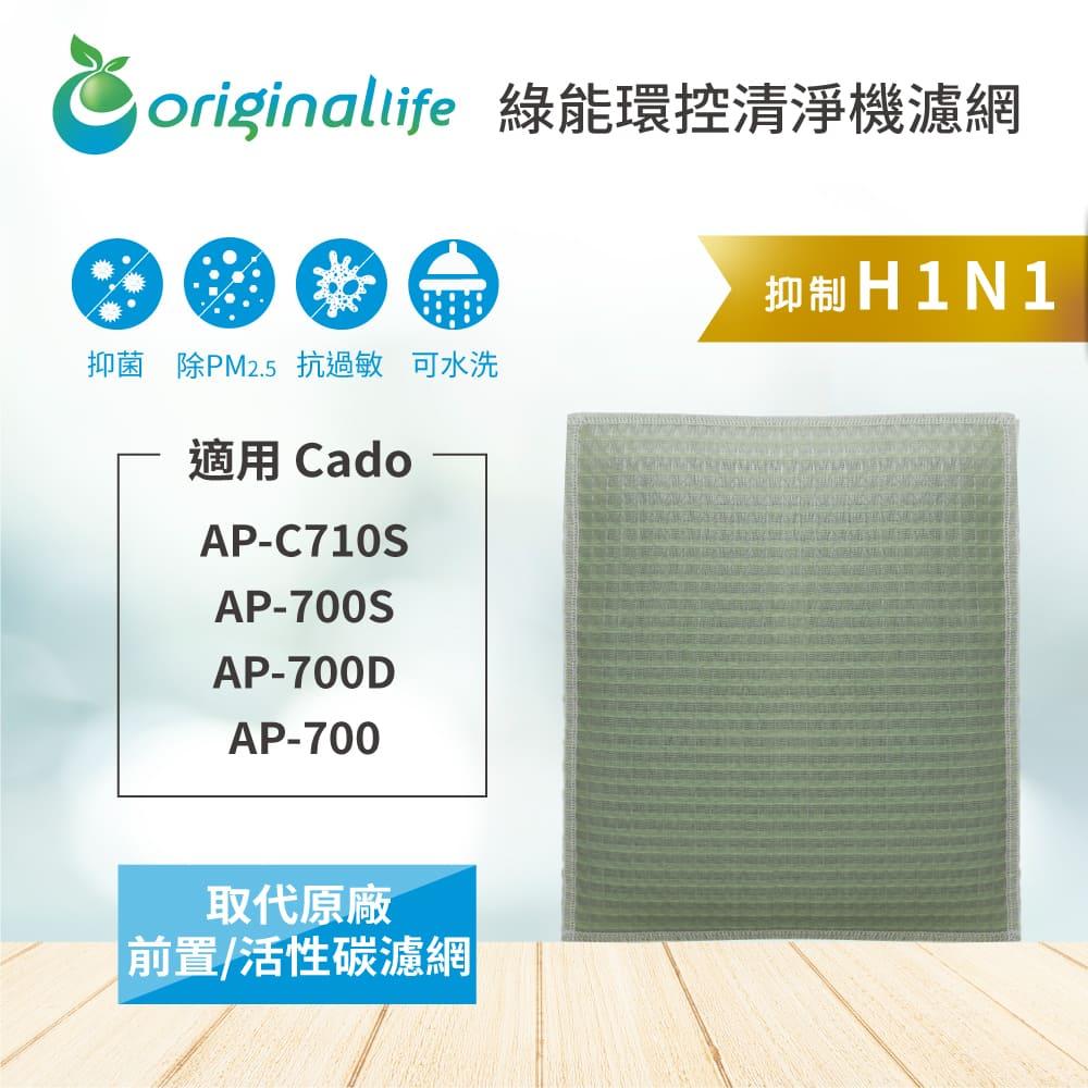 【Original Life】空氣清淨機濾網 適用Cado:AP-C710S、AP-700S、AP-700D、AP-700
