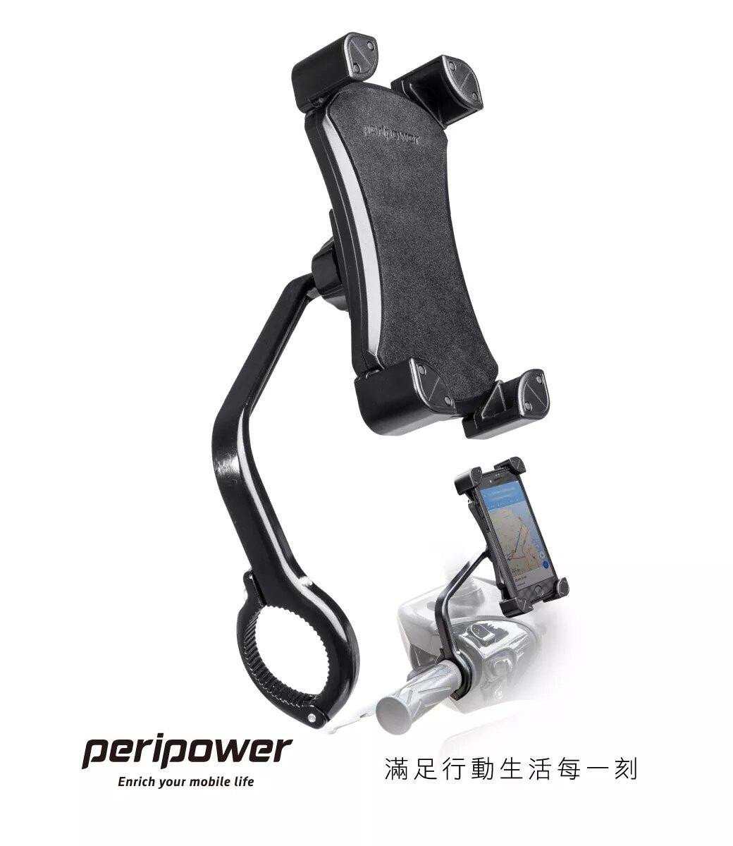「3C特選」peripower MT-MC01 握把式鋁合金機車手機架 手機握把架 手把架 握把架 手機支架