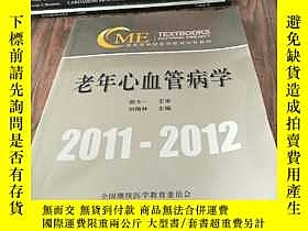 二手書博民逛書店罕見老年心血管病學(2011-2012)Y181614 劉梅林